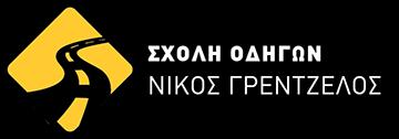 Σχολή Οδηγών στο Περιστέρι – Μαθήματα Οδήγησης – Νίκος Γρέντζελος Logo